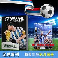 X 足球周刊2018世界杯纪念画册《荣耀法兰西》球员教练全写真 +2018年世界杯阵容球星卡