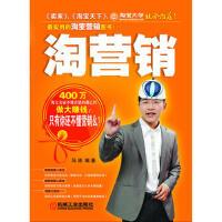 【二手书8成新】淘营销:实用的营销图书 马涛 机械工业出版社