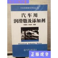 【二手旧书9成新】汽车用润滑脂及添加剂/钟泰岗,钟淑芳编著化