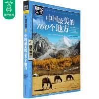 正版 中国zui美的100个地方 中国旅游旅游 地理 旅行 旅游攻略 自助游人一生要去的10 图说天下中国zui美的1