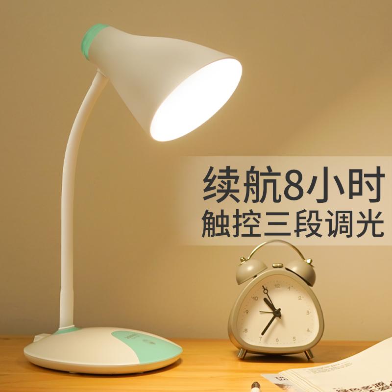 led充电台灯护眼书桌大学生宿舍小学生学习中学生简约现代写字女