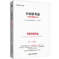 丰田思考法:丰田的问题解决之道(团购,请致电010-57993380)