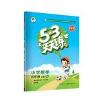 53天天练 小学数学 四年级上册 RJ(人教版)2018年秋