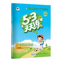 53天天练 小学同步阅读 六年级下册 2020年春 含参考答案 根据最新统编教材编写
