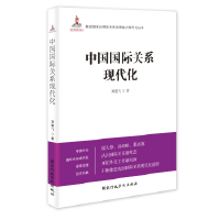 【二手书8成新】中国国际关系现代化 刘建飞 国家行政学院出版社