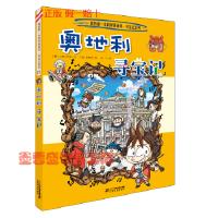 寻宝记系列 21 奥地利寻宝记 我的本科学漫画书00