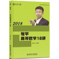 【正版二手书9成新左右】2018张宇高数学18讲 张宇 北京理工大学出版社