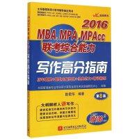 赢家图书 (2016)太奇管理类硕士联考辅导指定用书:MBA、MPA、MPAcc联考综合能力写作高分指南(第8版)(附