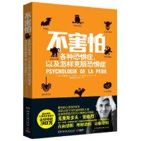 【旧书二手书9成新】不害怕:各种恐惧症,以及怎样克服恐惧症 克里斯多夫・安德烈(Christophe André)著
