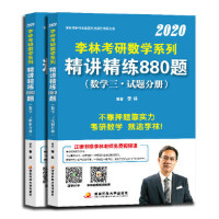 李林2020考研数学系列精讲精练880题(数学三) 李林 国家开放大学出版社 9787304097820
