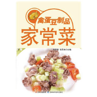 禽蛋豆制品家常菜(仅适用PC阅读)