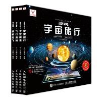 AR儿童科普读物立体书 动起来吧飞行奥秘 宇宙旅行 太空探索 战机起飞(套装共4册)