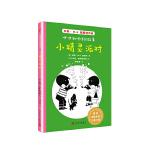 国际安徒生奖儿童小说:咿咿和呀呀的故事.小精灵派对