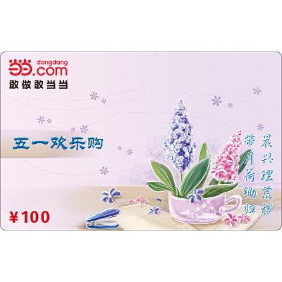 当当五一欢乐卡100元新版当当实体礼品卡,免运费,热销中!