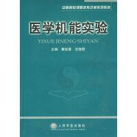 医学机能实验/中医院校课程体系改革系列教材
