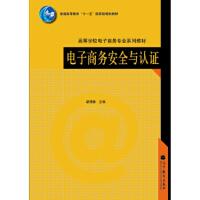 【正版二手书9成新左右】 :电子商务安全与认证 胡伟雄 高等教育出版社