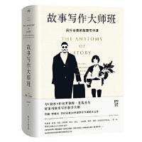 故事写作大师班 [美]约翰・特鲁比 湖南文艺出版社 9787540490928