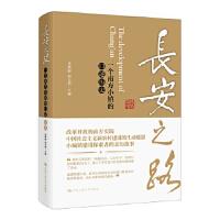 长安之路:一个南方小镇的口述历史 黄晓丽 胡百精 中国人民大学出版社 9787300227658