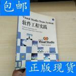 [二手旧书9成新]Visual Studio Team System 软件工程实践(无光?