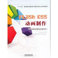 """""""十三五""""高等职业教育计算机类专业规划教材:Flash CS5动画制作"""