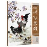 中国现当代名家画范――顾青蛟写意鸡