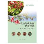 花椒栽培与病虫害防治技术