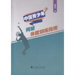 中国青少年网球体能训练指南