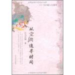 从空间追寻时间,马吉福,人民文学出版社,9787020068173