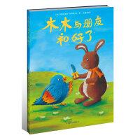 木木与朋友和好了,(德)阿斯特里德.柯罗默,北京联合出版公司,9787550206267