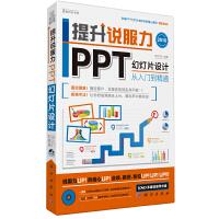 提升说服力PPT幻灯片设计从入门到精通(DVD)
