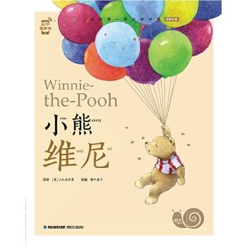小熊维尼(蜗牛小书坊) 这些中外儿童文学经典作品,或温暖,或神奇,或艰险……旨在从易读、乐读的角度激发孩子的阅读兴趣,以拓宽阅读面,提升感知力,葆有永远天真的好奇心与想象力