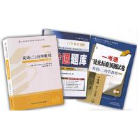 00015 英语二 张敬源 本科自考教材 +英语2一考通题库+ 自考试卷标准预测试卷 英语二教程 自考英语二 辅导 试卷共3本