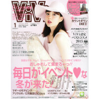 [现货]日文原版 时尚杂志 VIVI 2016年1月号
