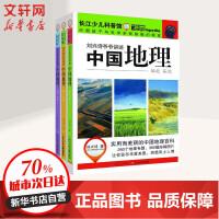 刘兴诗爷爷讲述中国地理 长江少年儿童出版社有限公司