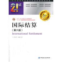 国际结算(第六版),苏宗祥,徐捷,中国金融出版社,9787504978523
