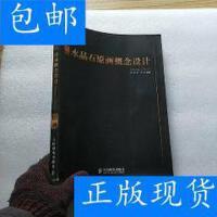 [二手旧书9成新]水晶石原画概念设计【内页干净】 /嬴宾、王群 ?