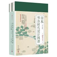 日本明治时代设计图谱(上下全2册) (日)古谷红麟 艺术设计 人民文学出版社99博物艺术志 日本工艺美术图案设计手工木