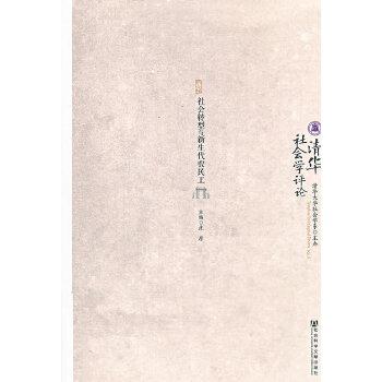 清华社会学评论第六辑