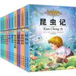 小学生语文新课标必读注音美绘版第1辑(全10册)