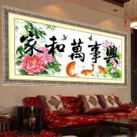 印花十字绣新款家和万事兴荷花鲤鱼版客厅大幅画客厅大