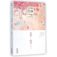 花季雨季/百年经典中国青少年成长文学书系
