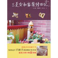 【二手书8成新】三美女私家装修日记 小小唐,椰蓉球,钱小白 中国旅游出版社