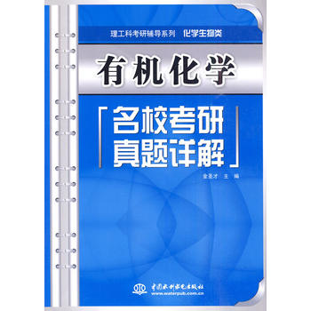 正版书籍 9787508472621 有机化学名校考研真题详解 (理工科考研辅导系列(化学生物类)) 金圣才 水利水电出版社
