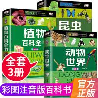 【领券减100】幼儿启蒙学英语(全60册)幼儿英语分级绘本 儿童英语绘本英语启蒙3-6周岁儿童英语启蒙零基础分级阅读1