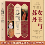 正版 汗青堂丛书033・女王与苏丹:伊丽莎白时期的英国与伊斯兰世界 民主与建设出版社