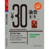 [95新正版二手旧书] 油价30元/升