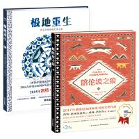 大师大奖科普绘本:全2册(极地重生、喀伦坡之狼)