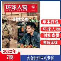 环球人物杂志2021年6月下第12期(另有2021年1/2/3/4/5/6/7/8/9/10/11等期数可选下单备注)