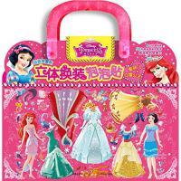 爱丽儿和白雪公主 美国迪士尼公司 著;童趣出版有限公司 编