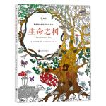 秘密花园涂绘学院丛书:生命之树,[英] 克里斯蒂娜・罗斯(Christina Rose),北京联合出版公司,97875